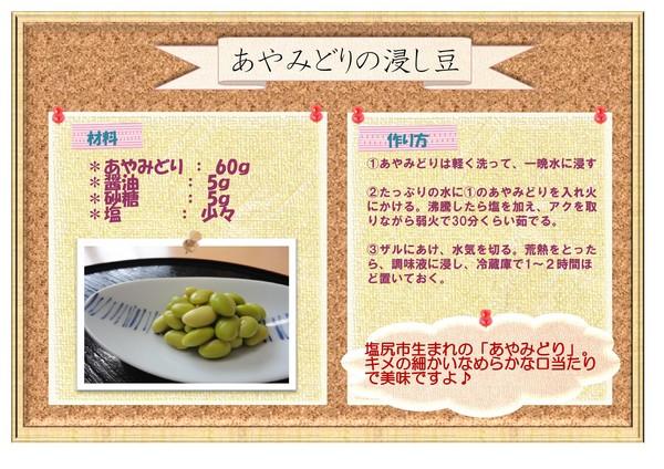 あやみどり(浸し豆).jpgのサムネイル画像のサムネイル画像