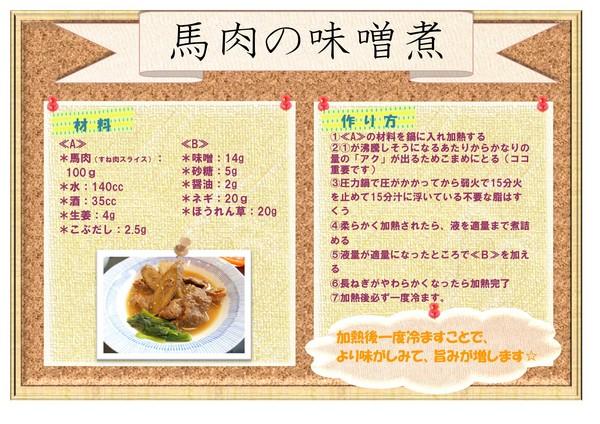 馬肉の味噌煮.jpg