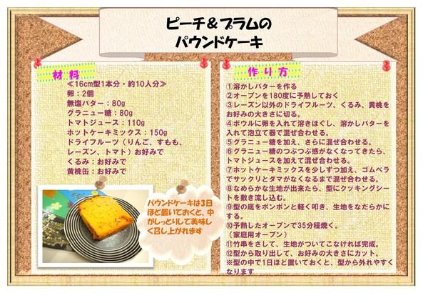 パウンドケーキレシピ.jpg