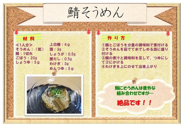 鯖そうめんレシピ.jpg