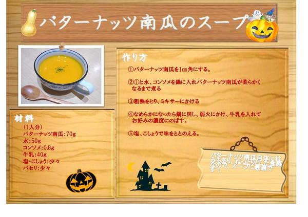 バターナッツ南瓜のスープ.jpgのサムネイル画像