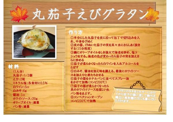 丸茄子和風えびグラタン.jpg
