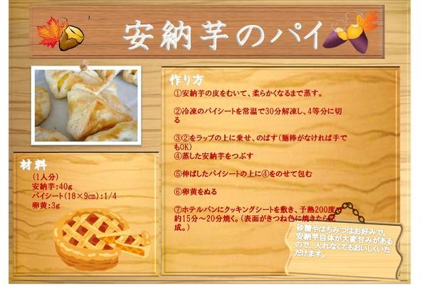レシピフォーム(安納芋のパイ).jpg