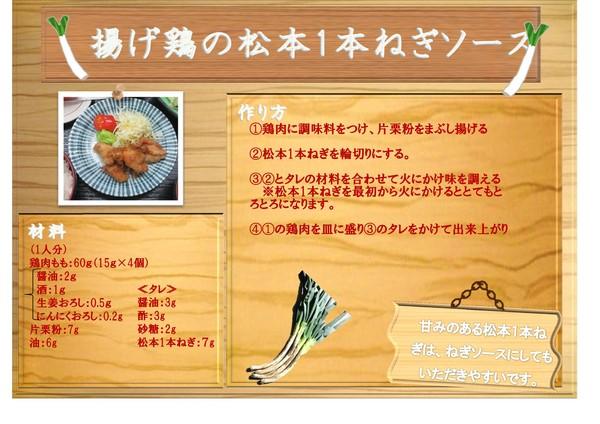 揚げ鶏の松本1本ねぎソース.jpg