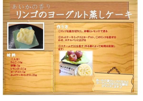 あいかの香りヨーグルト蒸しケーキ.jpg