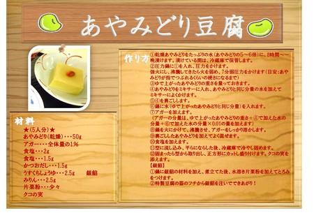 あやみどり豆腐.jpg