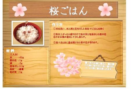 桜ごはん.jpg