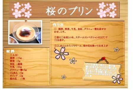 桜のプリン.jpg