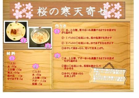 桜の寒天寄せ.jpg