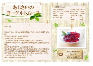 レシピフォーム(あじさいのヨーグルトムース).jpgのサムネイル画像