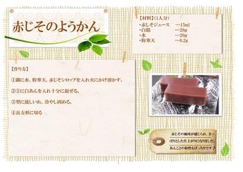 公開レシピ(赤じそのようかん).jpg