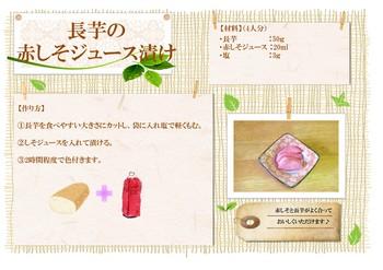 公開レシピ(長芋の赤しそジュース漬け).jpg
