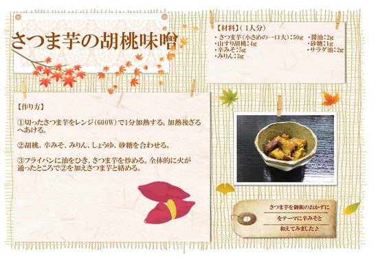 さつま芋の胡桃味噌.jpg