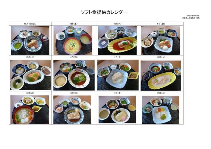 松風ソフト食カレンダー②.jpg