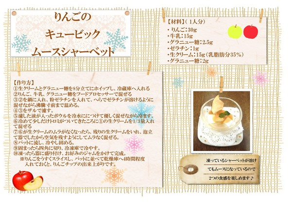 りんごのムースシャーベット.jpg