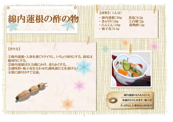綿内蓮根の酢の物.jpg