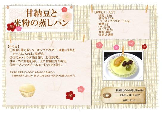 甘納豆と米粉の蒸しパン.jpg