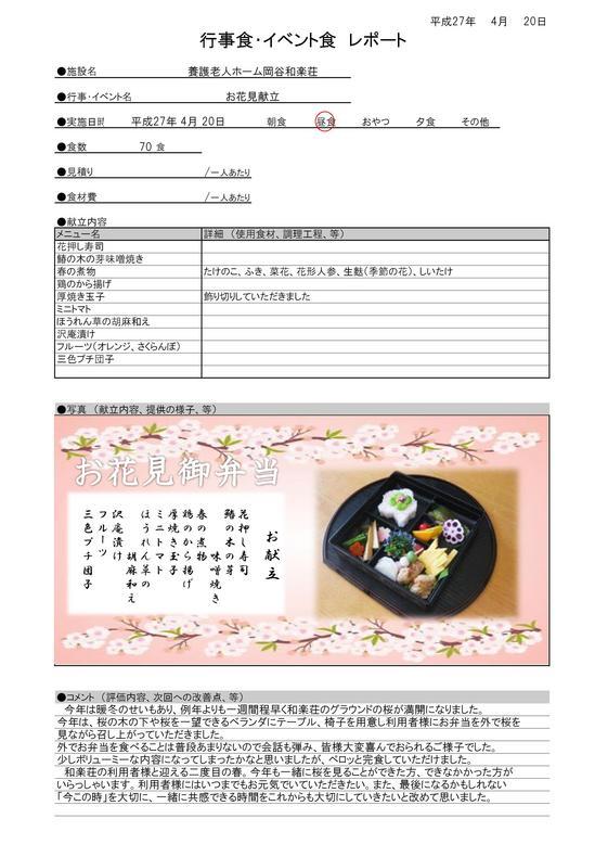 お花見弁当-001.jpg