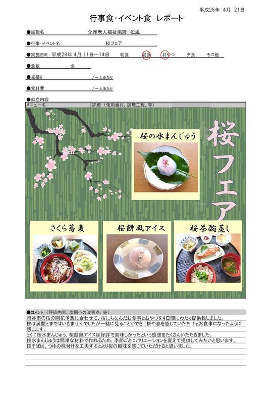 4.11-4.14 桜フェア.jpg