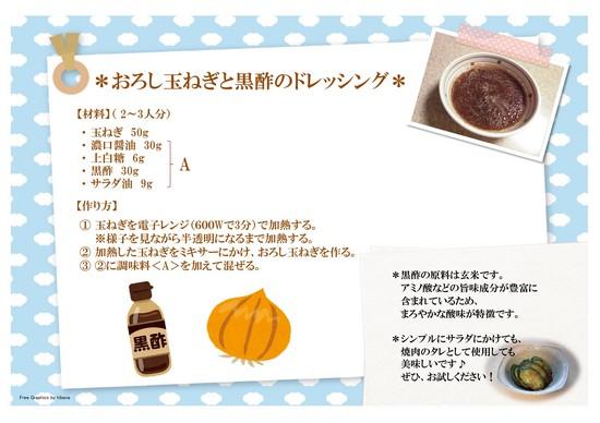 おろしたまねぎと黒酢のドレッシング.jpg