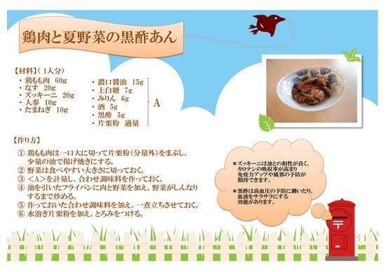 鶏肉と夏野菜の黒酢あん.jpg