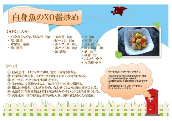 白身魚のXO醤炒め.jpg
