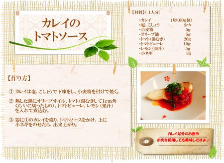 290609レシピ1.png