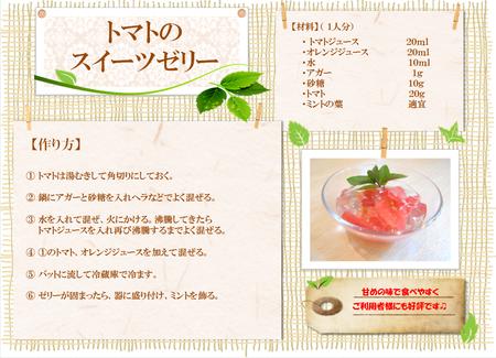 290609レシピ2.png