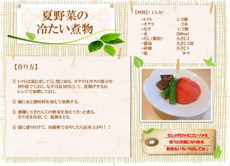 290609レシピ3.png