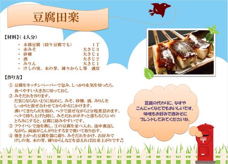 290713豆腐田楽.png