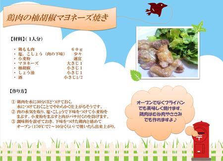 290713鶏肉柚子胡椒.png