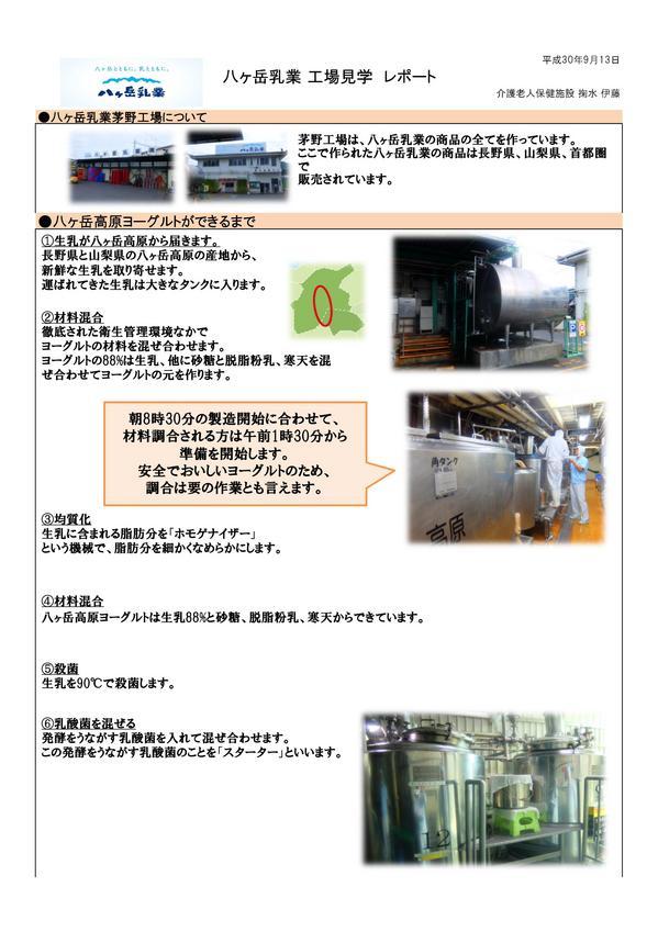 工場見学-001.jpg