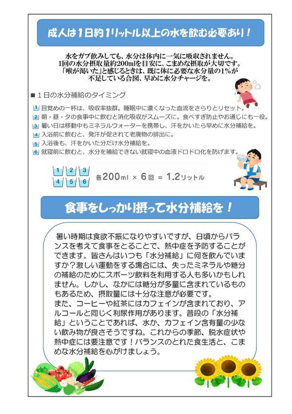 6月栄養コラム 水分補給-002.jpg