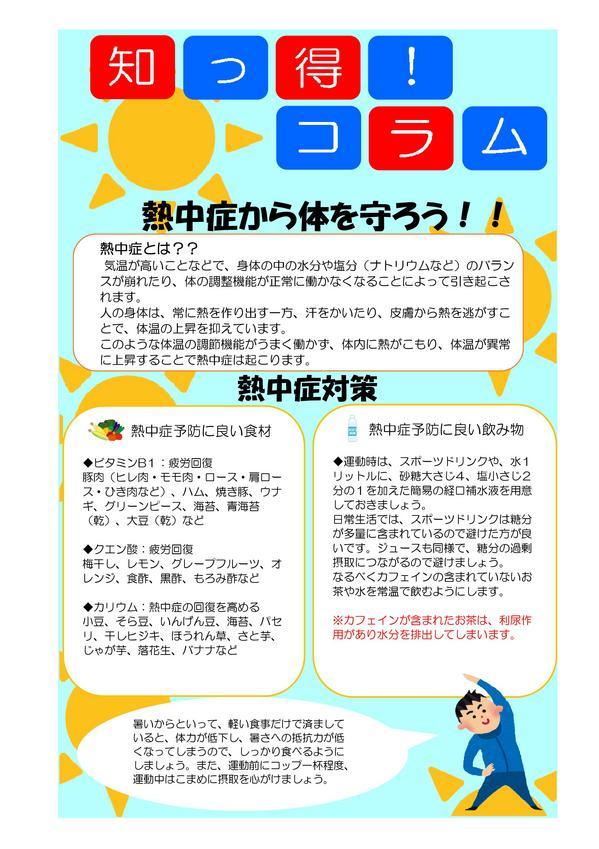 7月栄養コラム 熱中症対策.jpg