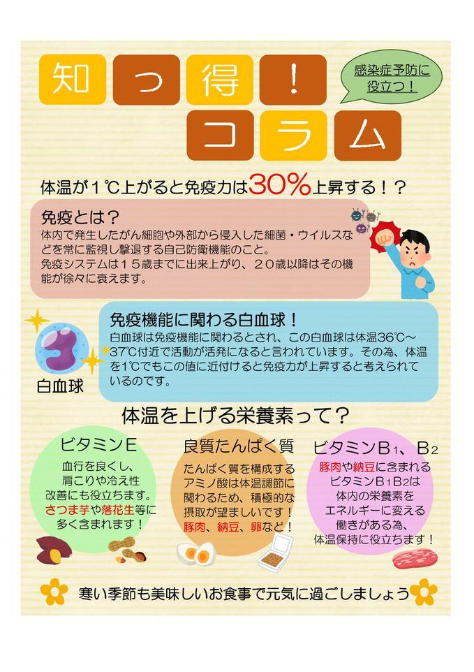 栄養コラム感染症予防.jpg