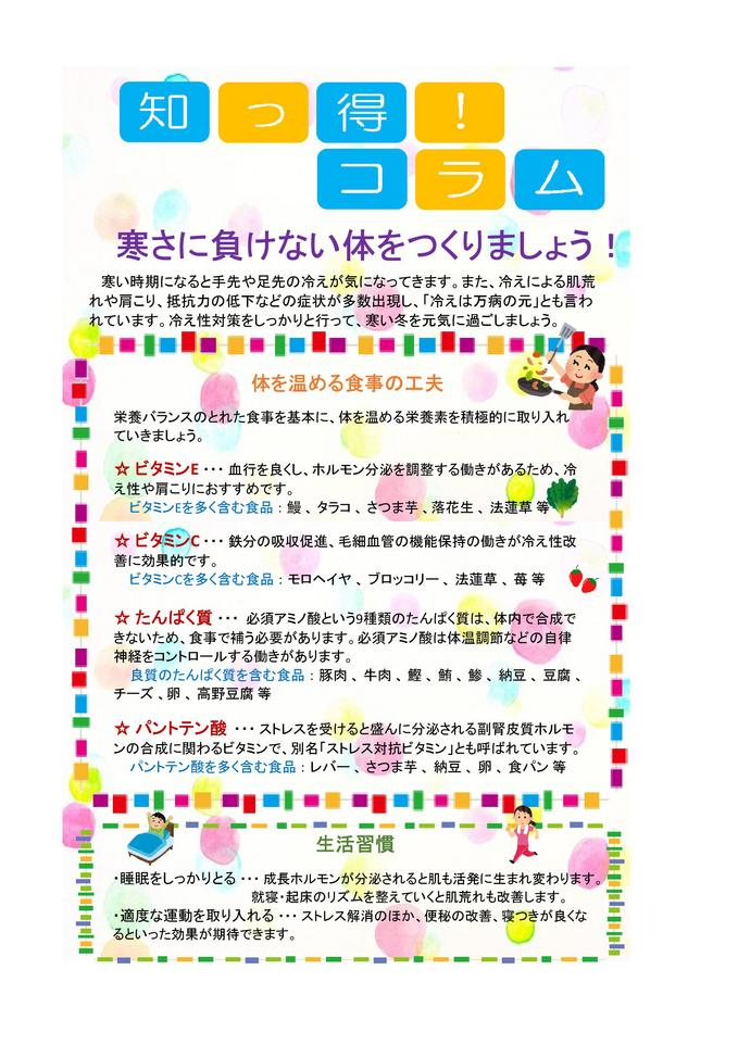 栄養コラム2月【冷え性対策】 .jpg