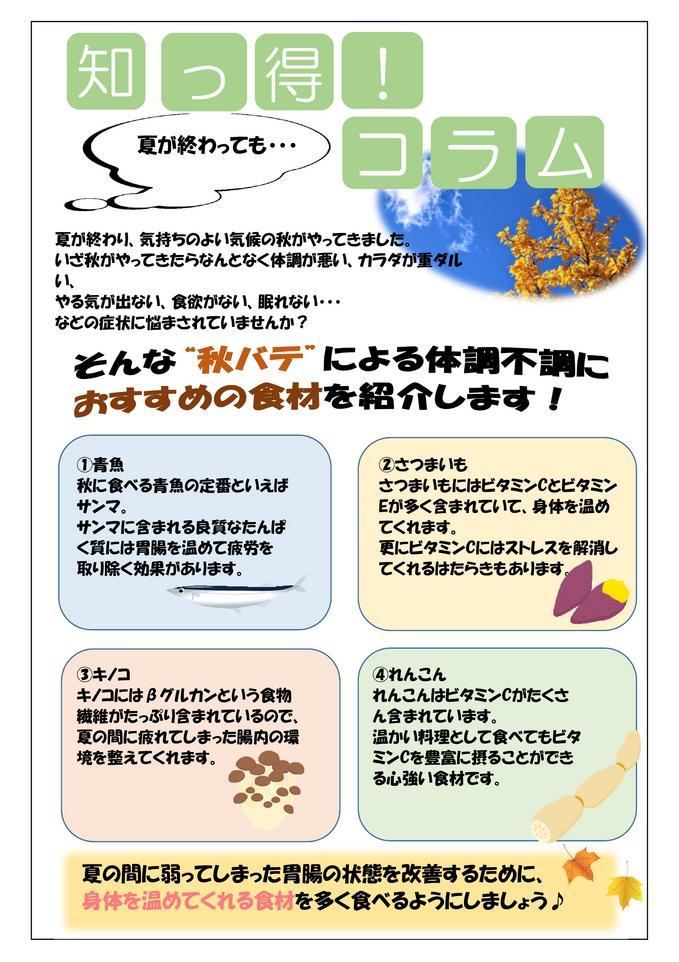 栄養コラム9月【秋バテ】.jpgのサムネイル画像