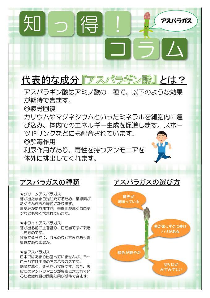 栄養コラム アスパラガス・ヨーグルト.jpg