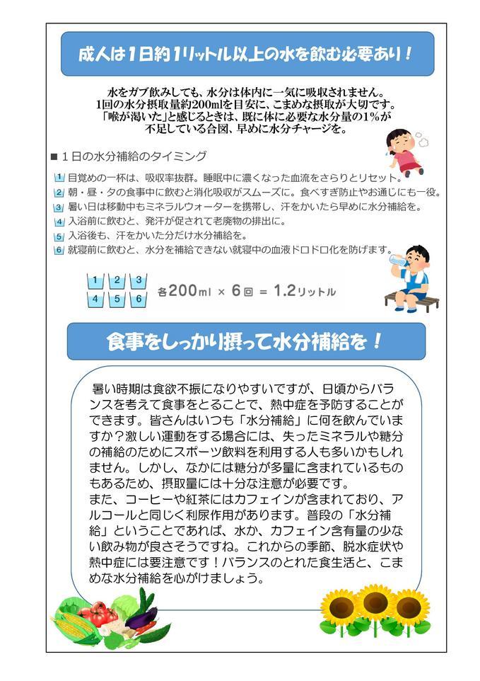 6月栄養コラム 水分補給②.jpg