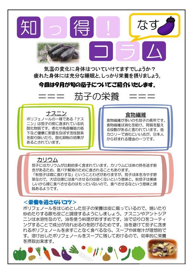 栄養コラム【なす】.jpg