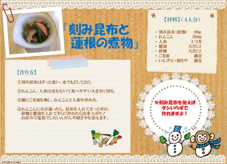 公開レシピ刻み昆布と蓮根の煮物.png