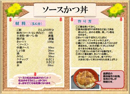 30228公開レシピソースかつ丼.png