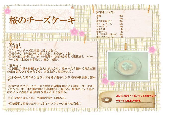さくらのチーズケーキ.jpg