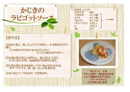 8月公開レシピ かじき.jpg