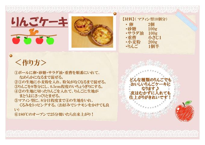 公開レシピ りんごケーキ.jpg