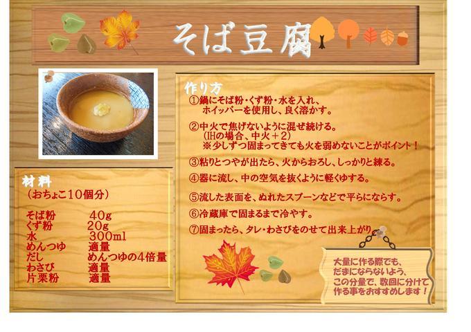 公開レシピ そば豆腐.jpg
