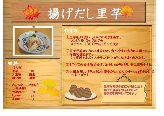 公開レシピ 揚げ出し里芋.jpg
