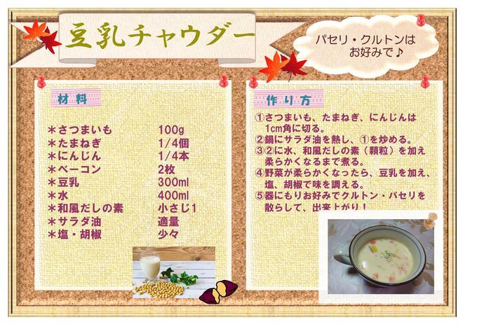 公開レシピ 豆乳チャウダー.jpg