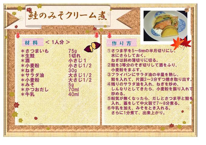 公開レシピ 鮭のみそクリーム煮.jpg