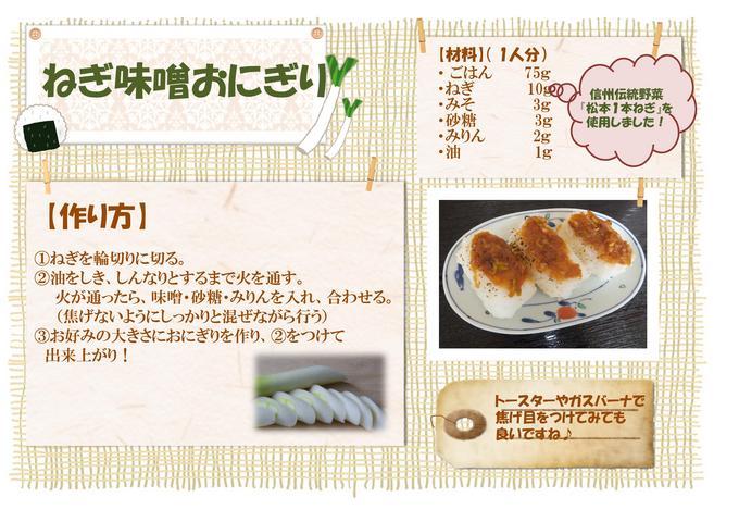 公開レシピ ねぎ味噌おにぎり.jpg